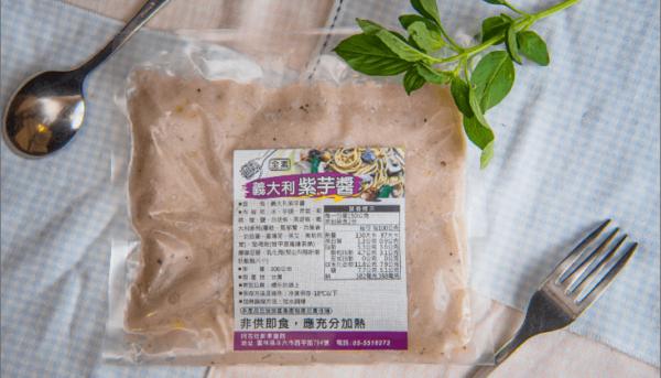 義大利紫芋醬(全素)